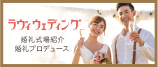 La・vie wedding
